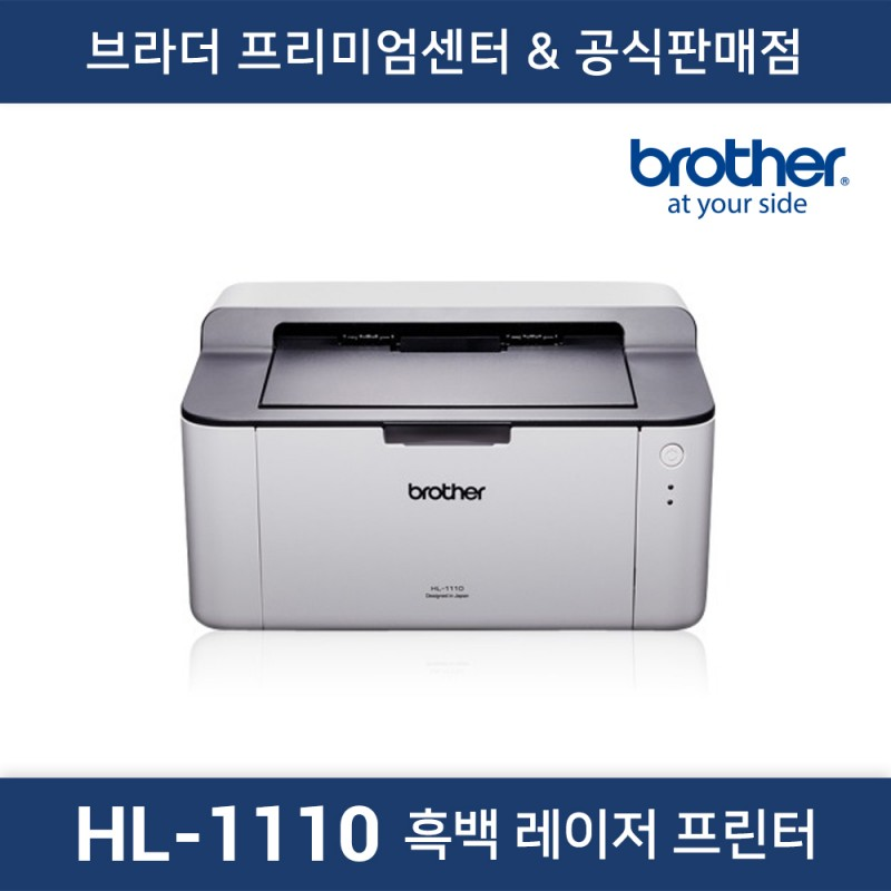 HL-1110 흑백 레이저복합기