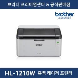 HL-1210W 흑백 레이저복합기