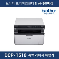 DCP-1510 흑백 레이저복합기