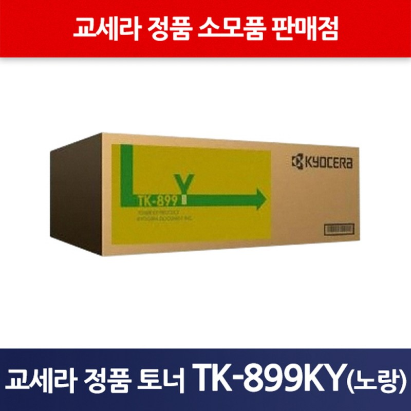 교세라정품TK-899KY