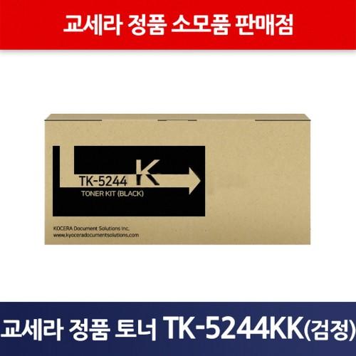 교세라정품TK-5244KK