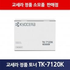 교세라정품TK-7120K