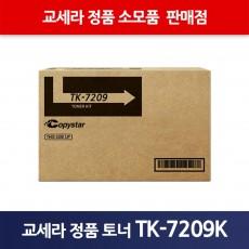 교세라정품TK-7209K