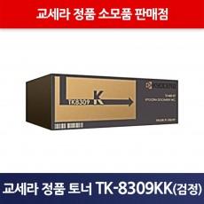 교세라정품TK-8309KK
