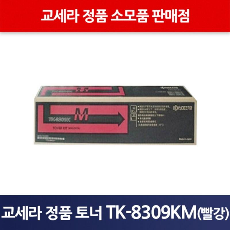 교세라정품TK-8309KM