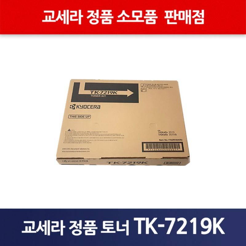 교세라정품TK-7219K
