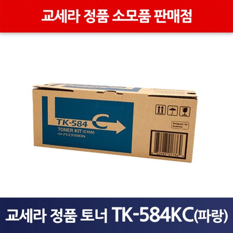 교세라정품TK-584KC