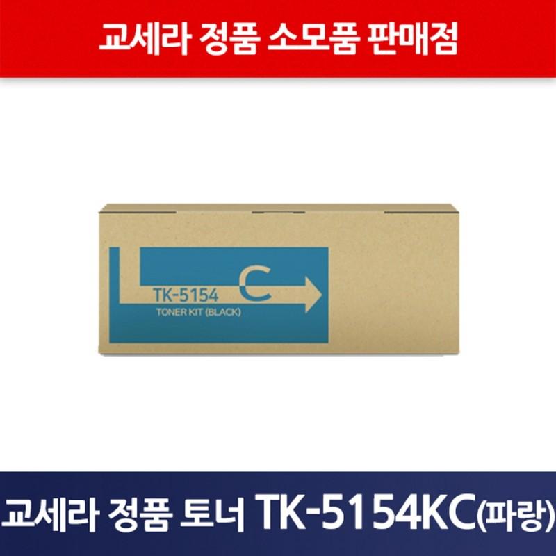 교세라정품TK-5154KC