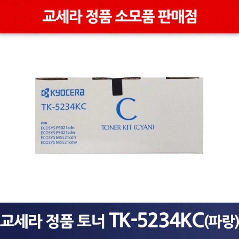 교세라정품TK-5234KC