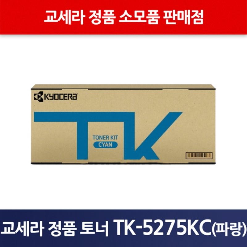 교세라정품TK-5275KC