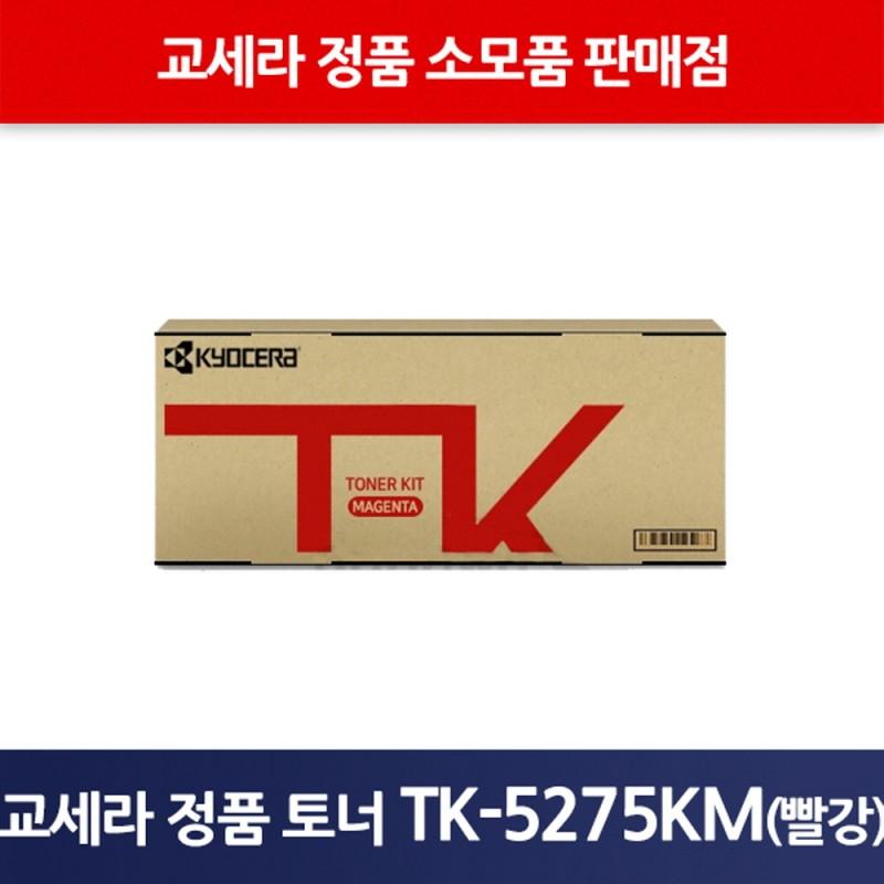 교세라정품TK-5275KM