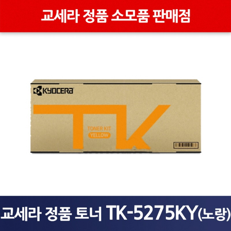 교세라정품TK-5275KY
