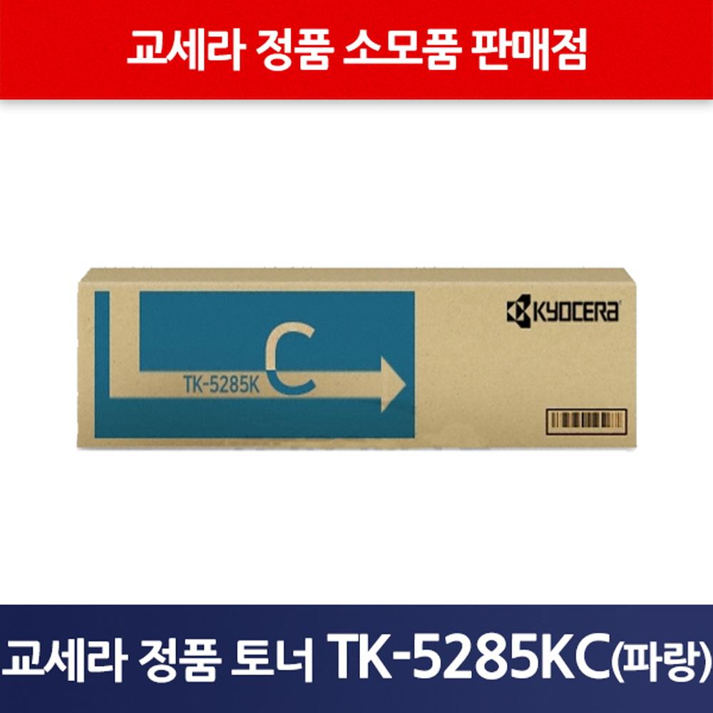교세라정품TK-5285KC