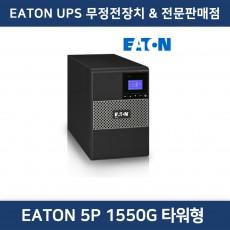 EATON UPS 1550G
