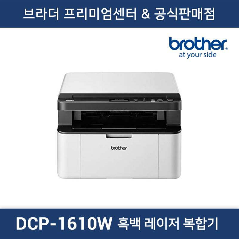 DCP-1610W 흑백 레이저복합기
