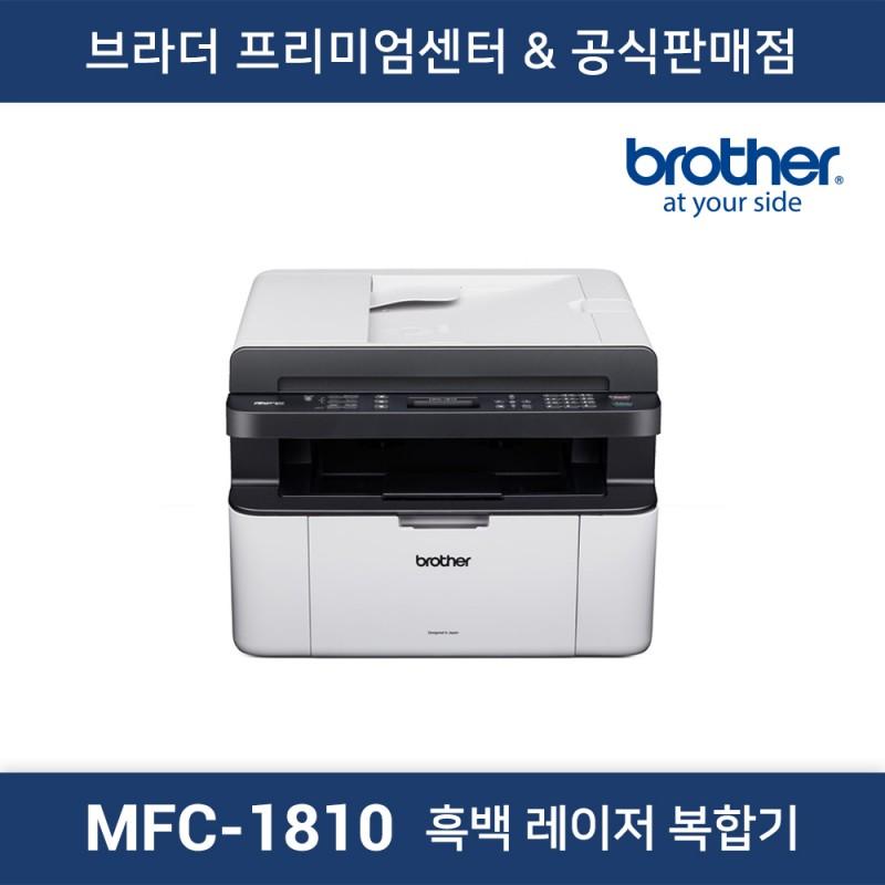 MFC-1810 흑백 레이저복합기