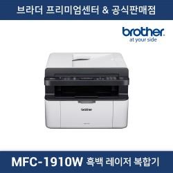 MFC-1910W 흑백 레이저복합기