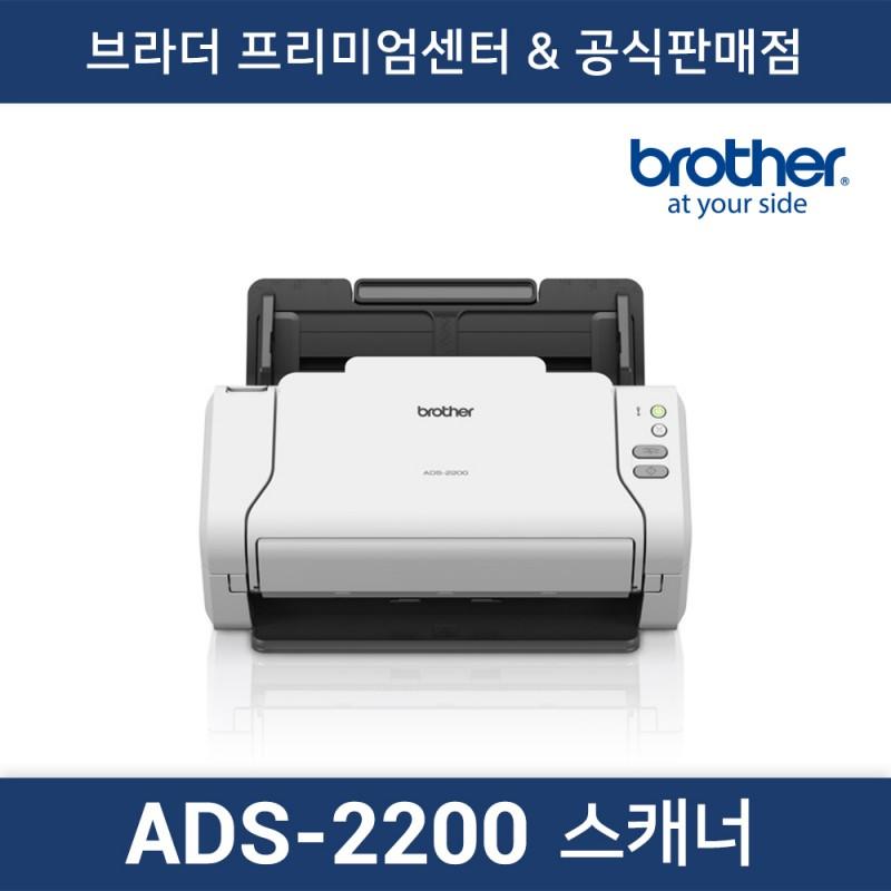 ADS-2200
