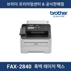 FAX-2840 흑백 레이저팩스