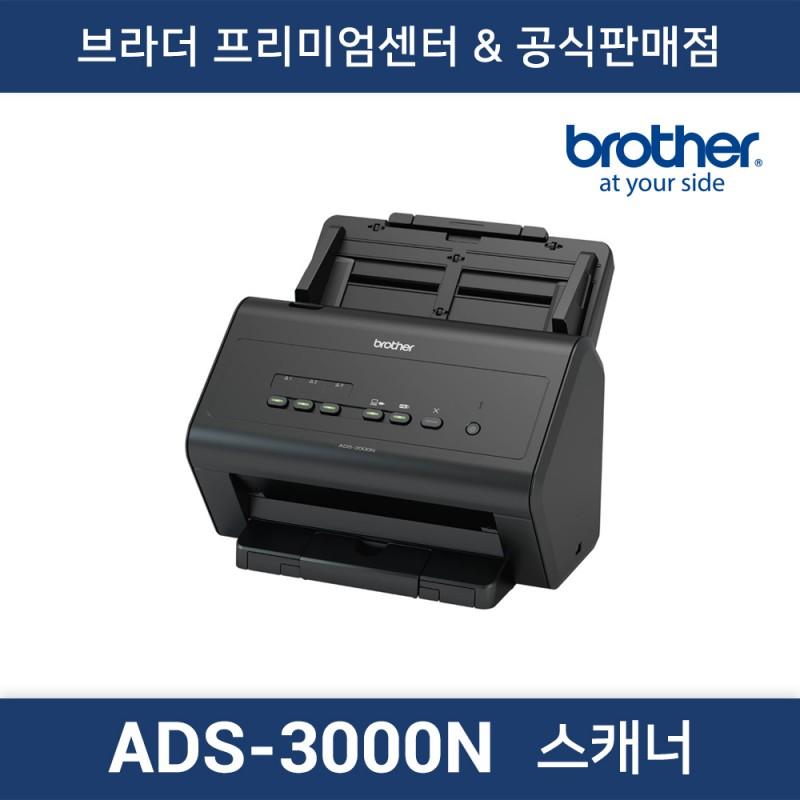 ADS-3000N