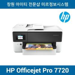 HP 오피스젯 프로 7720 A3 복합기