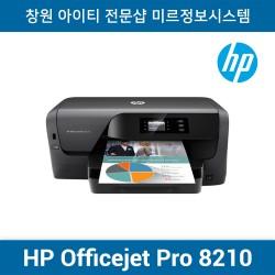HP 오피스젯 8210 프린터