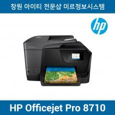 HP 오피스젯 8710 복합기