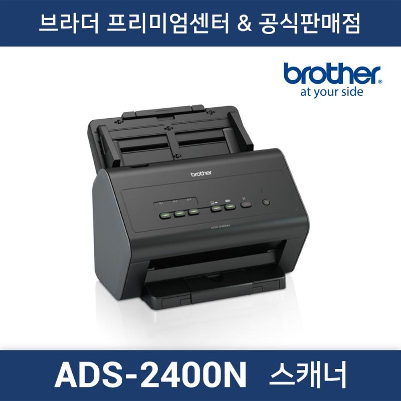 ADS-2400N