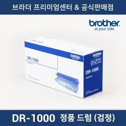 DR-1000 정품드럼 (흑백)