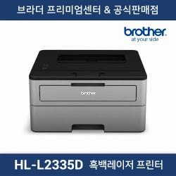 HL-L2335D 흑백 레이저프린터