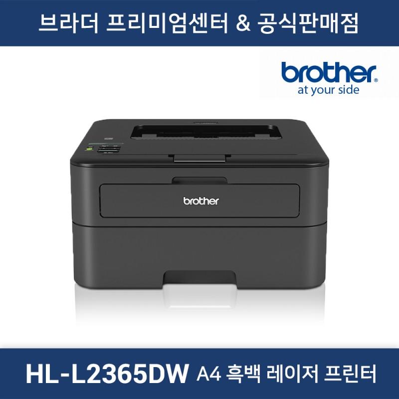 HL-L2365DW 흑백 레이저프린터