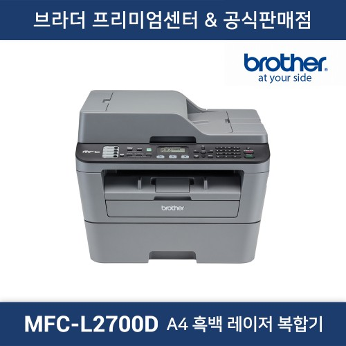 MFC-L2700D 흑백 레이저복합기