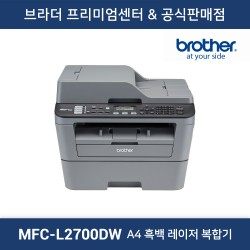 MFC-L2700DW 흑백 레이저복합기