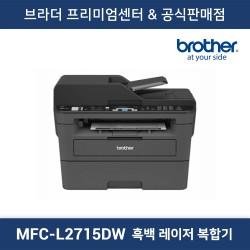 MFC-L2715DW 흑백 레이저 복합기