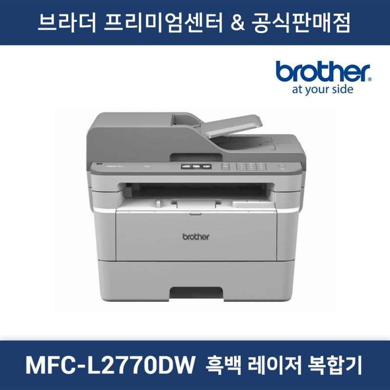 MFC-L2770DW 흑백 레이저 복합기