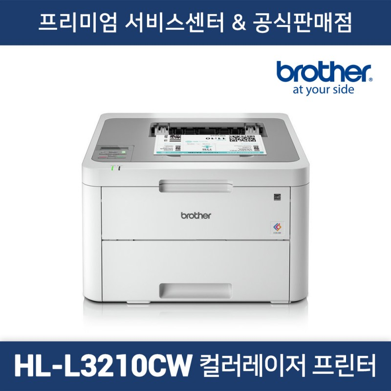 HL-L3210CW 컬러 레이저프린터