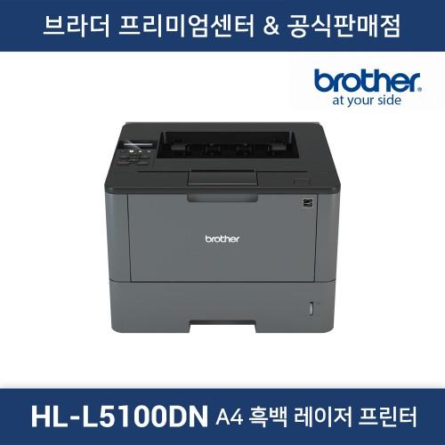 HL-L5100DN 흑백 레이저프린터