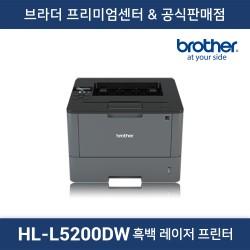 HL-L5200DW 흑백 레이저프린터