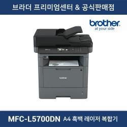 MFC-L5700DN 흑백 레이저복합기
