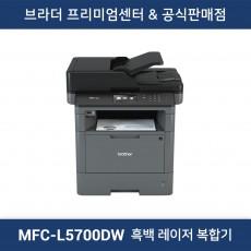 MFC-L5700DW 흑백 레이저 복합기