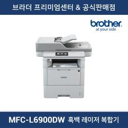 MFC-L6900DW 흑백 레이저복합기