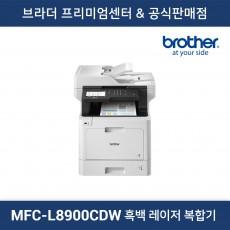 MFC-L8900CDW 컬러 레이저 복합기