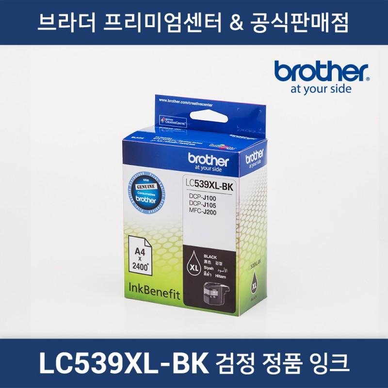 LC539XL-BK 정품잉크 검정