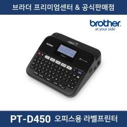 PT-D450 오피스용 라벨프린터