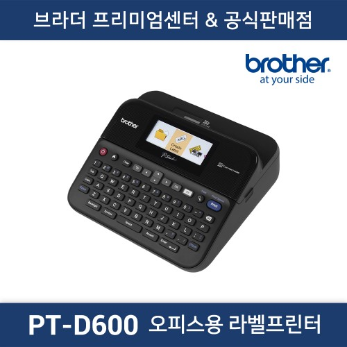 PT-D600 오피스용 라벨프린터