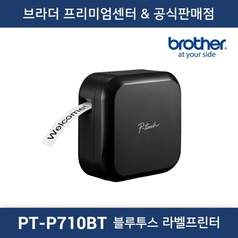 PT-P710BT 블루투스 라벨프린터