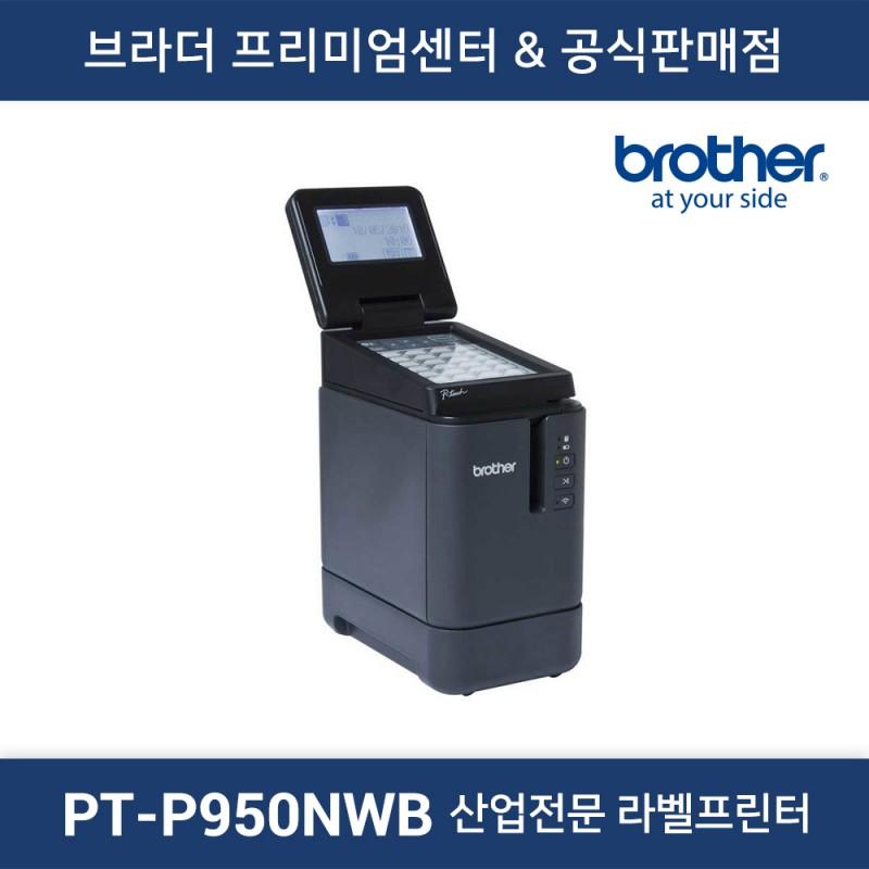 PT-P950NWB 산업전문 라벨프린터