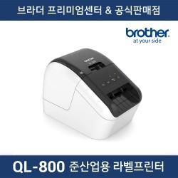 QL-800 준산업용 라벨프린터