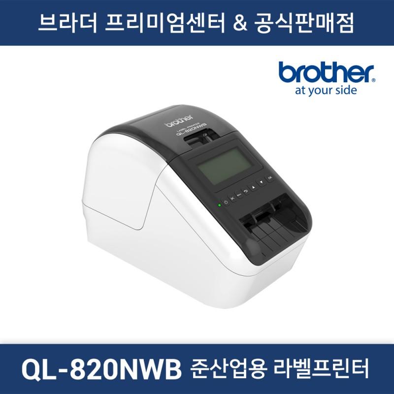 QL-820NWB 준산업용 라벨프린터