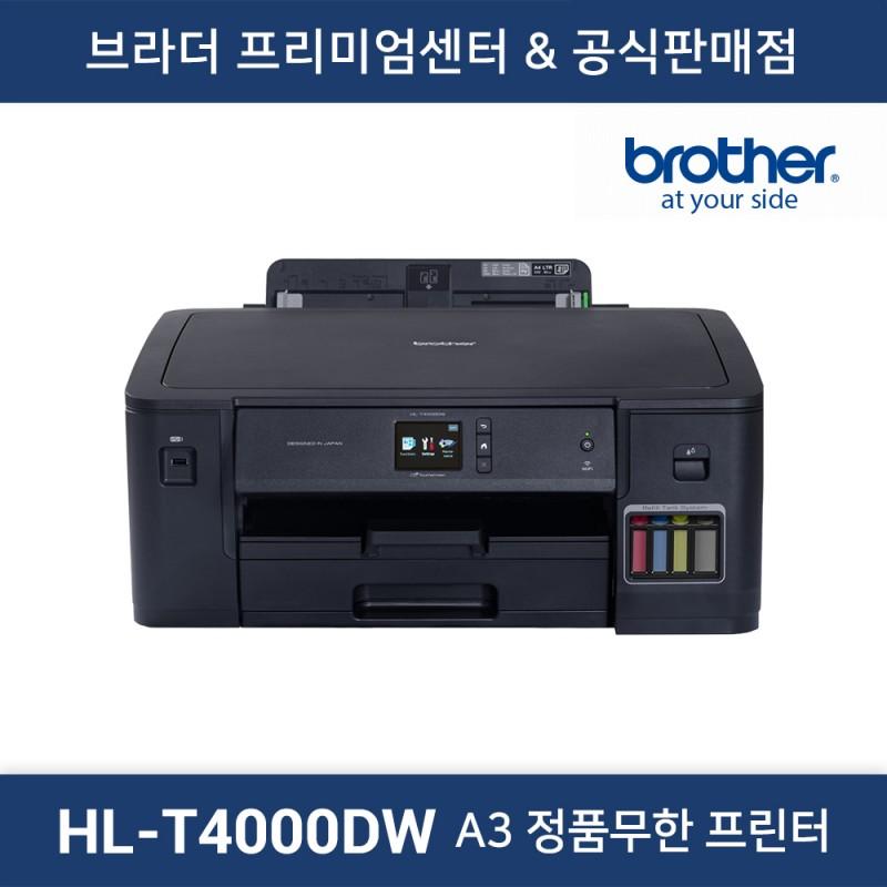 HL-T4000DW 정품무한 프린터